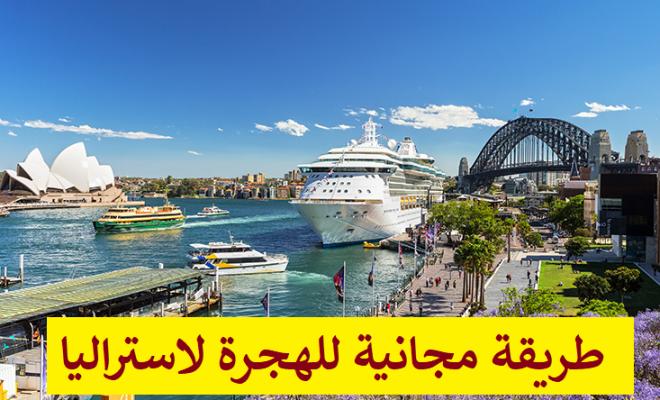 كيفية الهجرة إلى استراليا بصورة رسمية وقانونية ومجانا