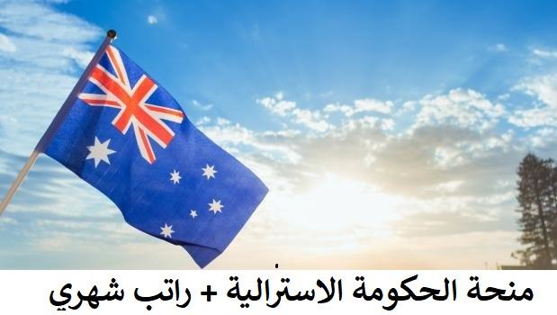 منحة الحكومة الاسترالية للدراسة فى استراليا مجانا
