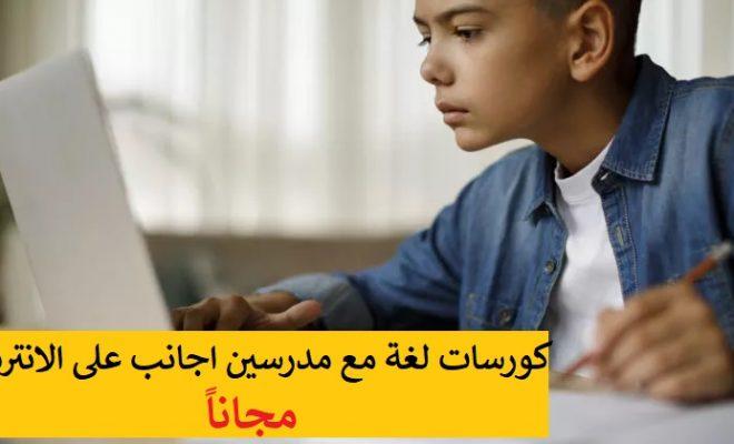 كورسات لغة مجانا مع مدرسين اجانب على الانترنت