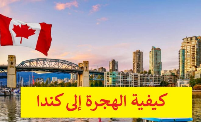 كل تفاصيل الهجرة إلى كندا وبرنامج Immigrate to Canada