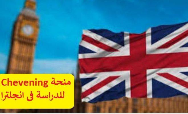 منحة Chevening تشيفينج للدراسة والاستقرار فى انجلترا