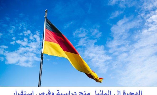 الهجرة إلى إلمانيا – منح دراسية وفرص هجرة